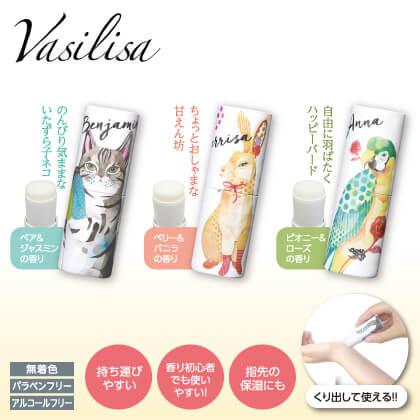 ヴァシリーサ パフュームスティック(練り香水)3本セット