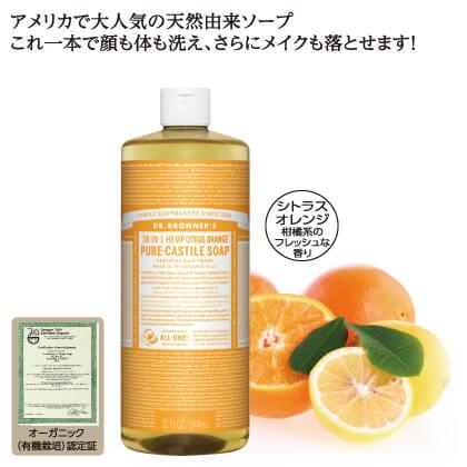 マジックソープ シトラスオレンジ1本