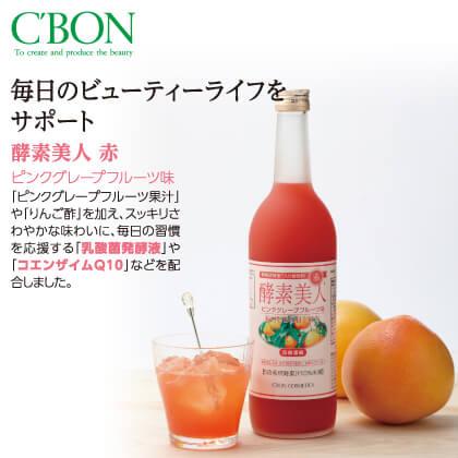 シーボン 酵素美人(赤)