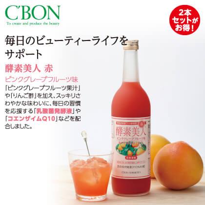 シーボン 酵素美人(赤) 2本セット