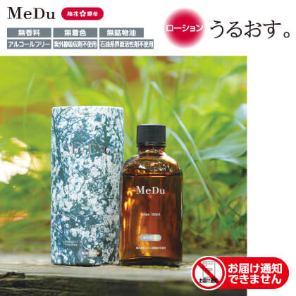 MeDu ローション