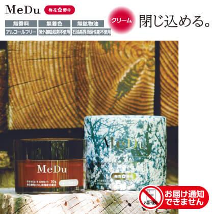MeDu 保湿クリーム