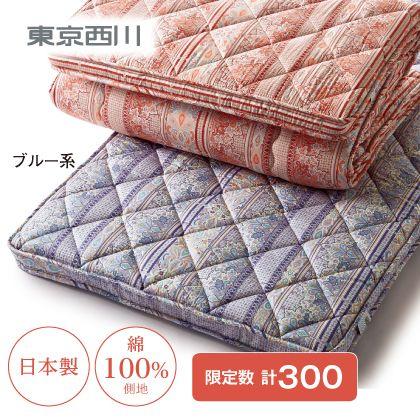 ☆〈東京西川〉曲げ楽寝マチ付4層式羊毛混敷きふとん(ブルー系)