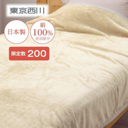 〈東京西川〉軽量タイプ シール織シルク毛布(毛羽部分)