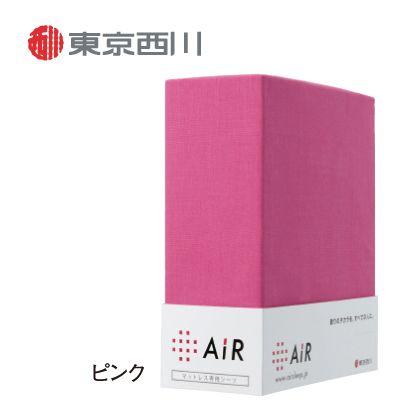 〈東京西川〉コンディショニングマットレス「エアー」専用ラップシーツ(ピンク・シングル)