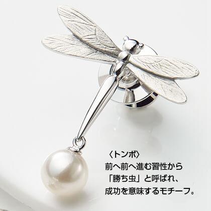 アコヤパール付ラッキーモチーフピンブローチ(トンボ)