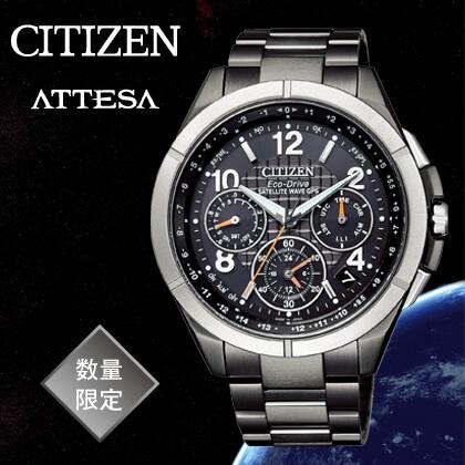 〈シチズン アテッサ〉エコ・ドライブGPS衛星電波時計 30周年記念限定モデル(18.2cm)