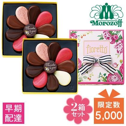 〈モロゾフ〉フィオレット(ピンク)2箱セット