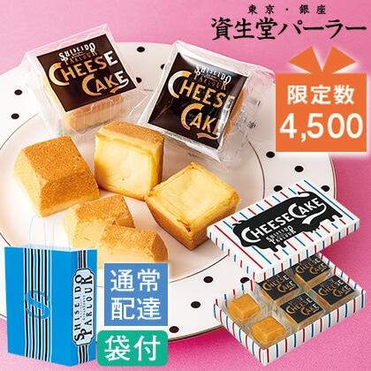 〈資生堂パーラー〉チーズケーキ 6個入