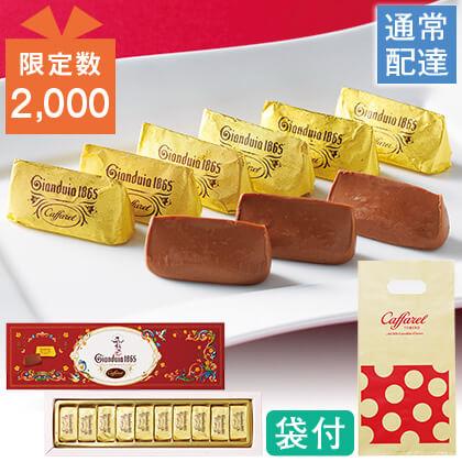 〈カファレル〉ジャンドゥーヤ チョコレート
