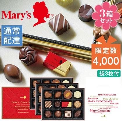 〈メリーチョコレート〉ファンシーチョコレート 3箱セット