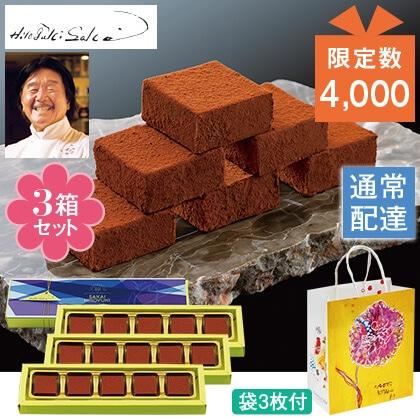 坂井宏行の鉄人生チョコ 3箱セット