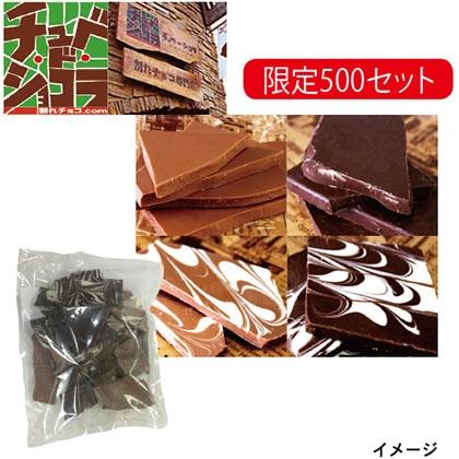 <蒲屋忠兵衛商店>割れチョコレートミックス4種800g