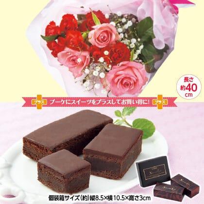 ブーケとロイスピエールチョコレートケーキ