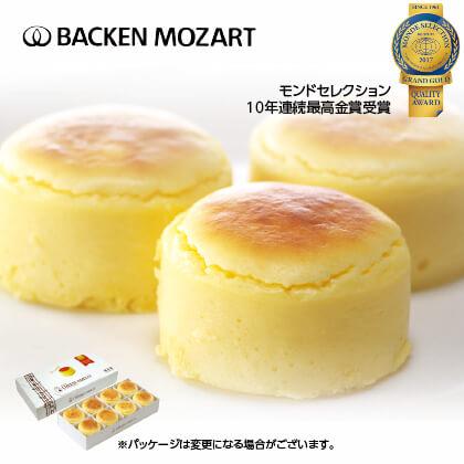 バッケンモーツアルト チーズオムレット8個