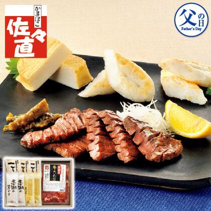 笹かまぼこと牛タン(塩250g)の詰合せ