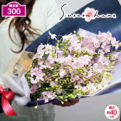 さくらひめ花束ギフト