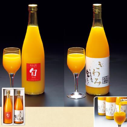 柑橘100%ジュースセット きわみ×旬