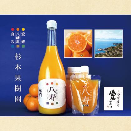 八寿みかん ジュース&ジュレ ギフトセット