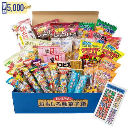 おもしろ駄菓子箱
