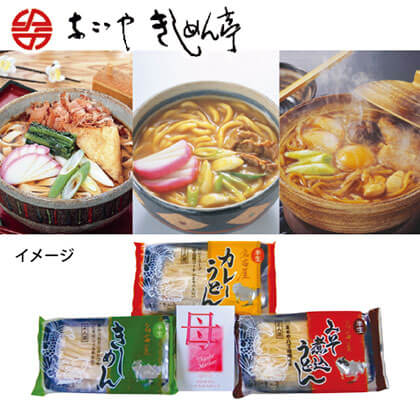 半生麺詰合せ(6食)