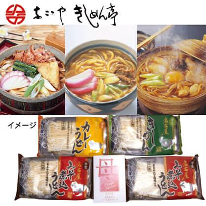 半生麺詰合せ(8食)