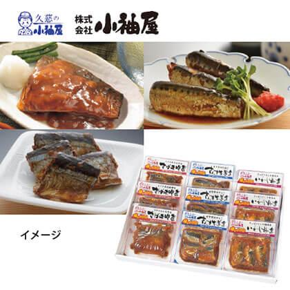 <小袖屋>煮魚3種セット