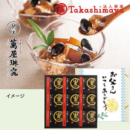 <京都 萬屋琳窕>黒豆入り黒糖わらび餅