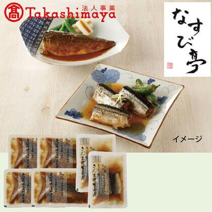 <なすび亭>吉岡英尋監修 便利な常温煮魚2種