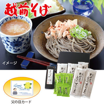 越前屋三代目の乾麺(自家栽培そば使用)