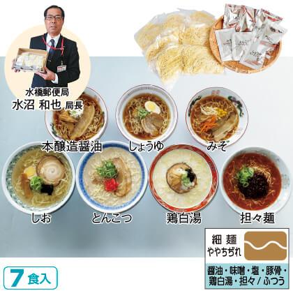 栃木・芳賀路ラーメンレインボー(7食の味)