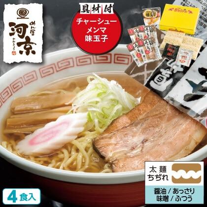 喜多方ラーメン醤油・味噌味チャーシューメンマ