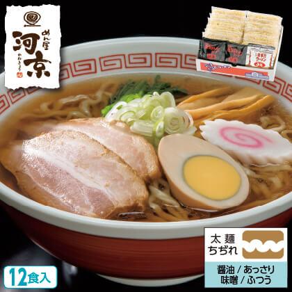 喜多方ラーメンご自宅用12食