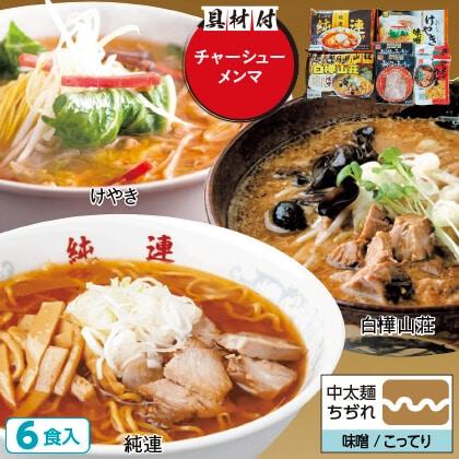 札幌繁盛店味噌味くらべ具材付6食セット
