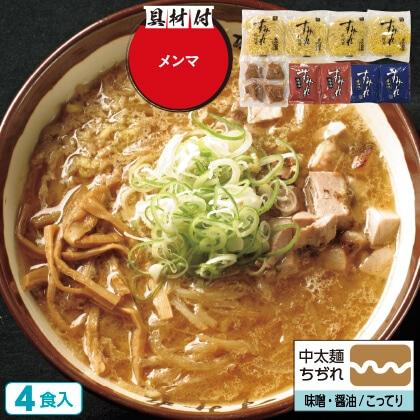 札幌「すみれ」ラーメンセット