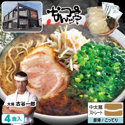 「なんつッ亭」濃厚豚骨ラーメン(黒マー油付き)