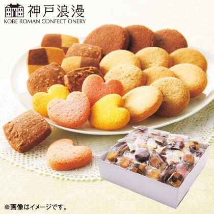 <神戸浪漫>個包装クッキー詰合せ