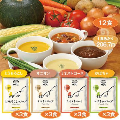 彩り野菜のスープセット