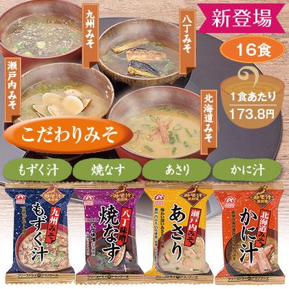 アマノフーズおみそ汁 里自慢4種16食セット