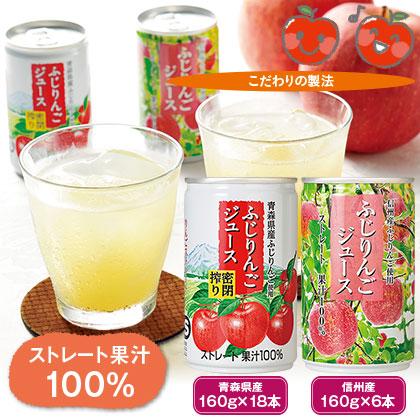 リンゴジュースアソートセット