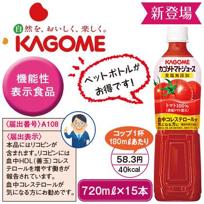 カゴメ トマトジュース 食塩無添加 720ml