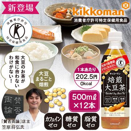 キッコーマン焙煎大豆茶12本