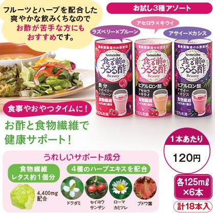 食べる前のうるる酢 ビューティー 〈お試し〉3種セット 1箱