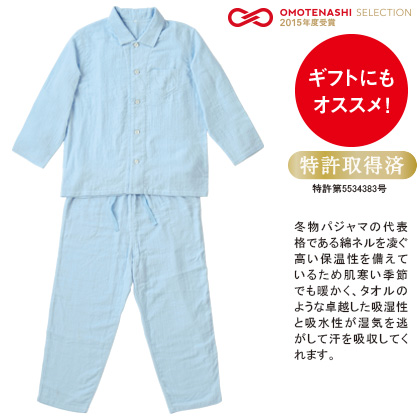 [内野]マシュマロガーゼパジャマ メンズ ライトブルー XL