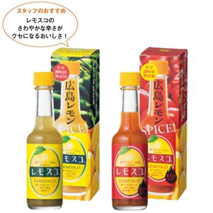 [瀬戸内レモン農園]レモスコ2種セット