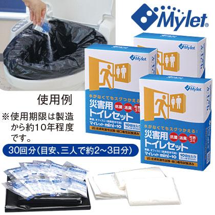 災害用トイレ マイレットmini10 3個セット