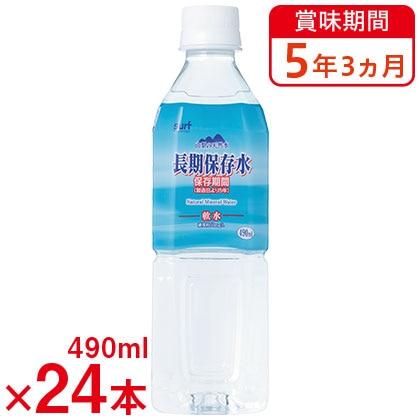 山梨の天然水長期保存水 (490ml)
