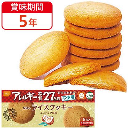 尾西のライスクッキー(8枚入×48箱)