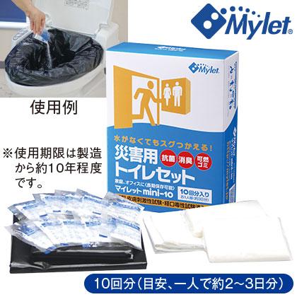 災害用トイレ マイレットmini10×10個セット