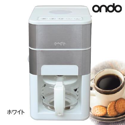 〈ondo〉石臼式コーヒーメーカー(ホワイト)